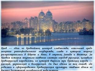 Киев — один из древнейших центров славянства, «стольный град» могучего раннеф