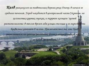 Киев раскинулся на живописных берегах реки Днепр, в начале ее среднего течени