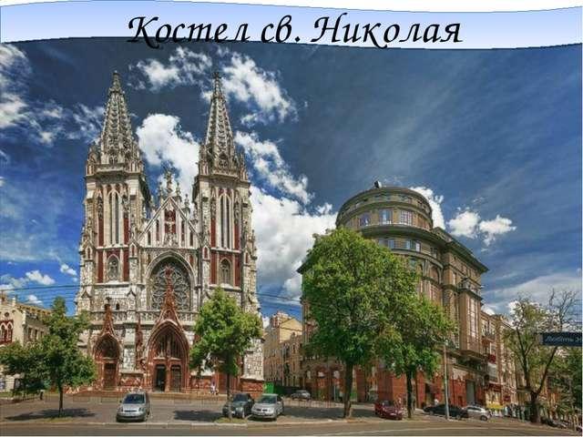 Костел св. Николая
