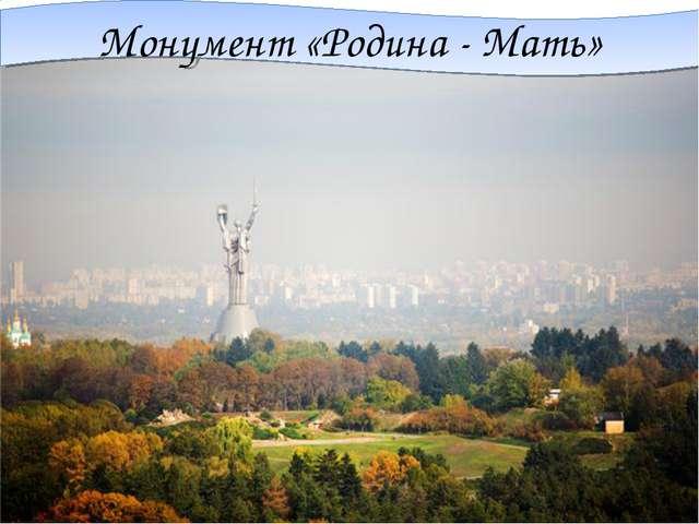 Монумент «Родина - Мать»