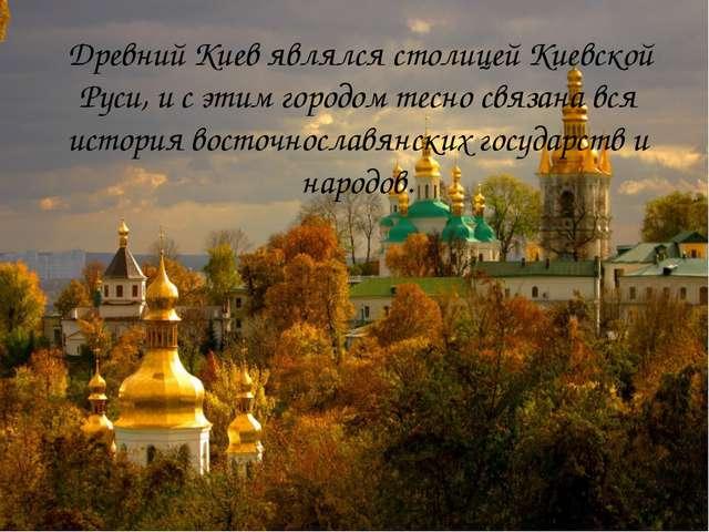 Древний Киев являлся столицей Киевской Руси, и с этим городом тесно связана...