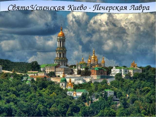 Свято Успенская Киево - Печерская Лавра
