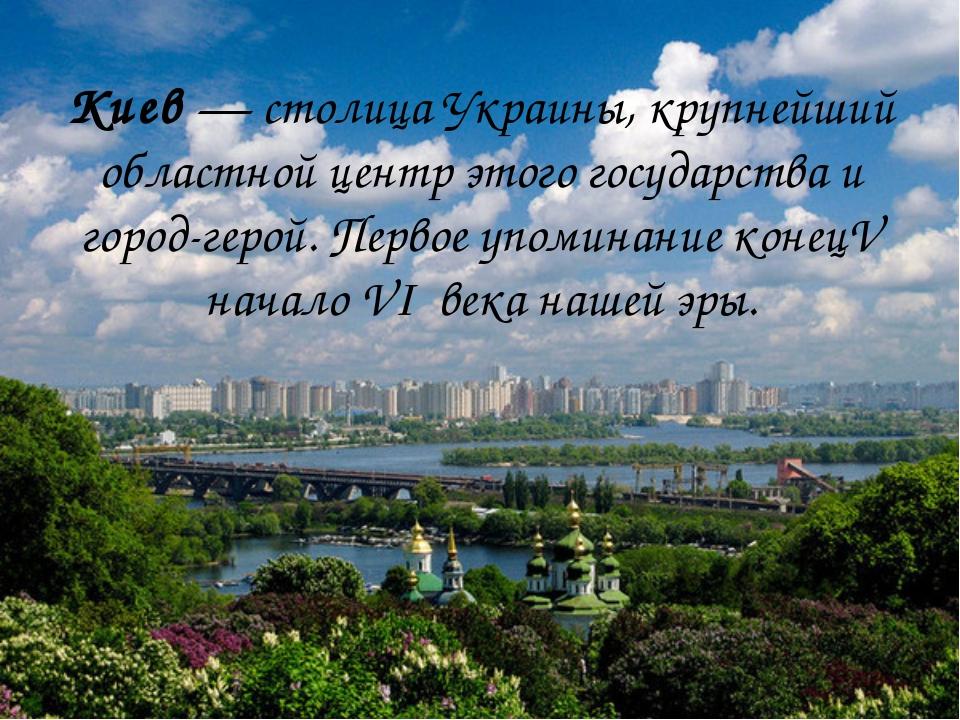 Киев— столица Украины, крупнейший областной центр этого государства и город-...