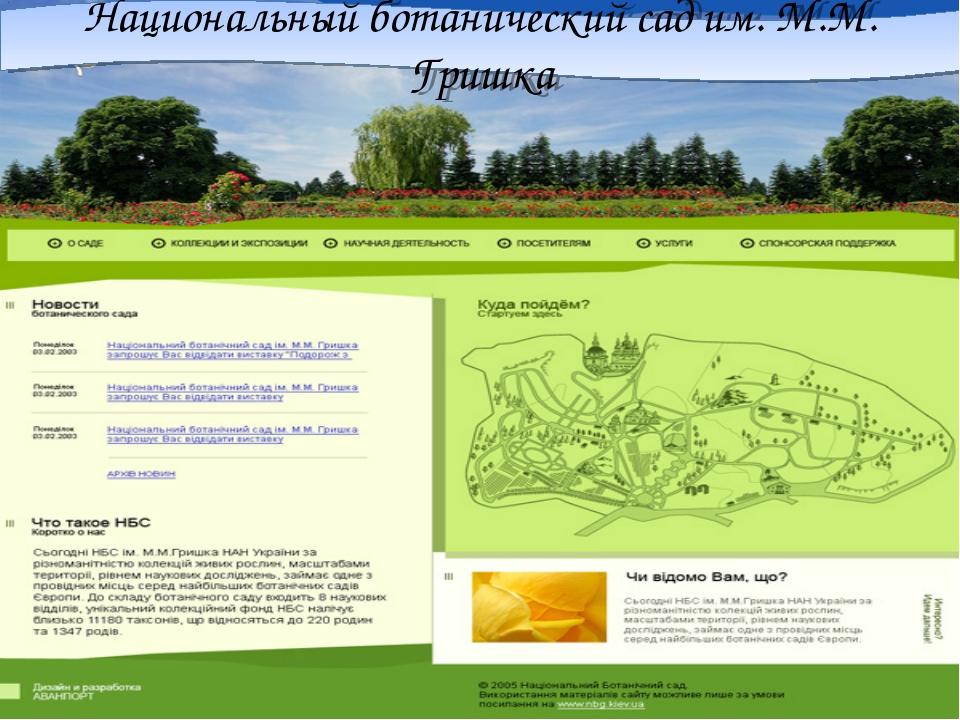 Национальный ботанический сад им. М.М. Гришка