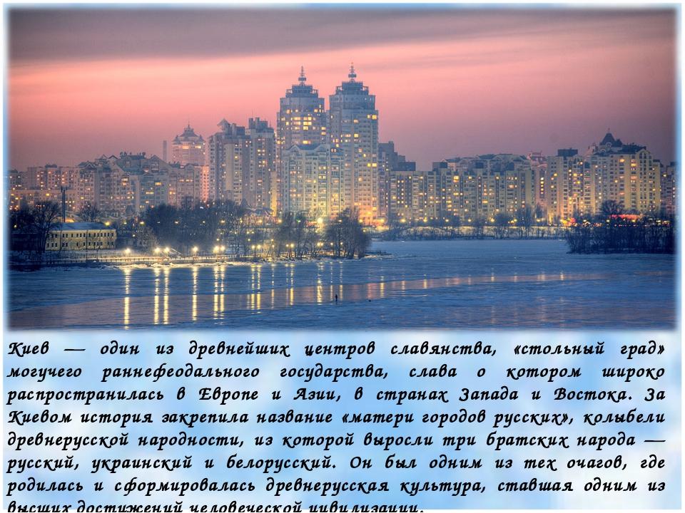 Киев — один из древнейших центров славянства, «стольный град» могучего раннеф...