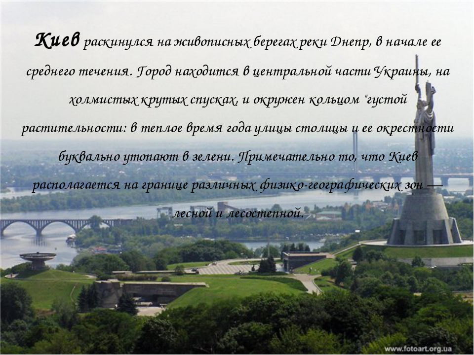 Киев раскинулся на живописных берегах реки Днепр, в начале ее среднего течени...