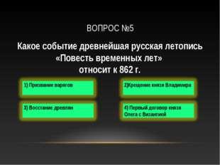 ВОПРОС №5 Какое событие древнейшая русская летопись «Повесть временных лет» о