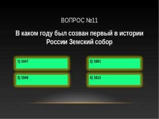ВОПРОС №11 В каком году был созван первый в истории России Земский собор