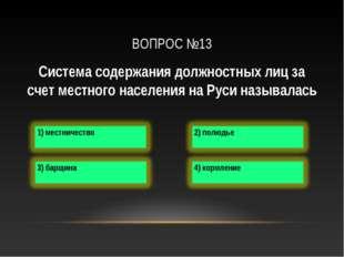 ВОПРОС №13 Система содержания должностных лиц за счет местного населения на Р
