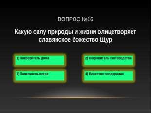 ВОПРОС №16 Какую силу природы и жизни олицетворяет славянское божество Щур