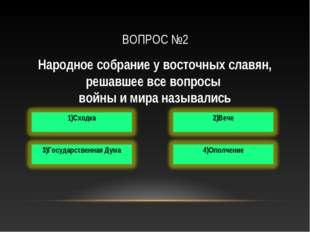 ВОПРОС №2 Народное собрание у восточных славян, решавшее все вопросы войны и