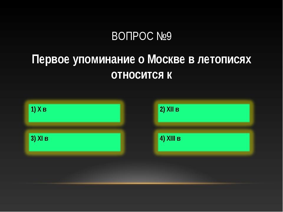 ВОПРОС №9 Первое упоминание о Москве в летописях относится к
