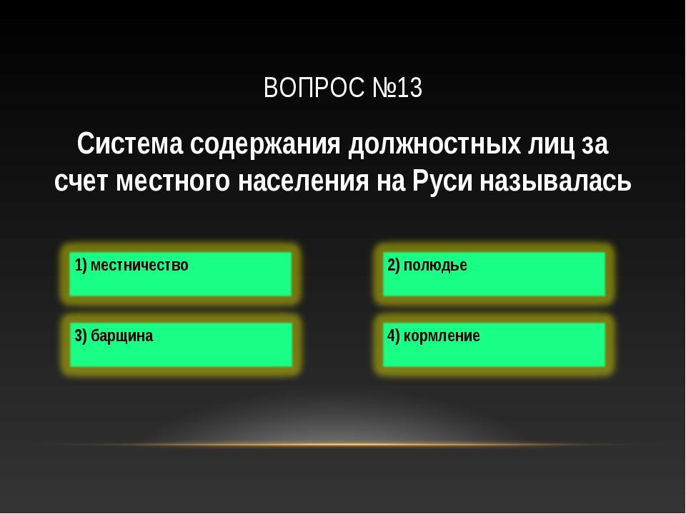 ВОПРОС №13 Система содержания должностных лиц за счет местного населения на Р...