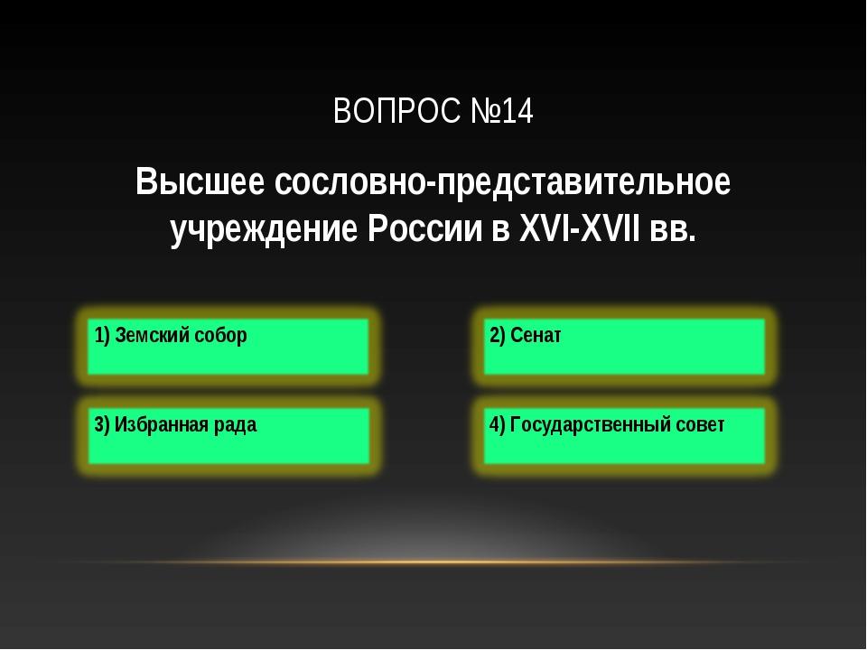 ВОПРОС №14 Высшее сословно-представительное учреждение России в XVI-XVII вв.