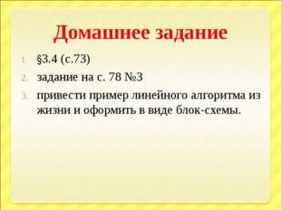 Домашнее задание §3.4 (с.73) задание на с. 78 №3 привести пример линейного ал