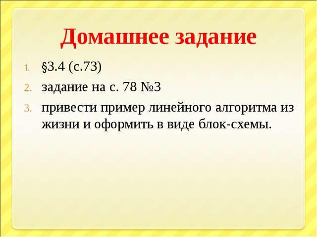 Домашнее задание §3.4 (с.73) задание на с. 78 №3 привести пример линейного ал...
