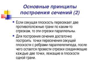 Основные принципы построения сечений (2) Если секущая плоскость пересекает дв