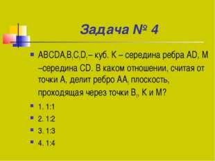 Задача № 4 ABCDA1B1C1D1 – куб. К – середина ребра AD, М –середина CD. В каком