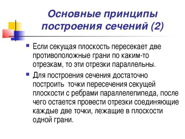 Основные принципы построения сечений (2) Если секущая плоскость пересекает дв...