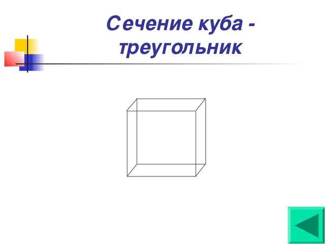 Сечение куба - треугольник