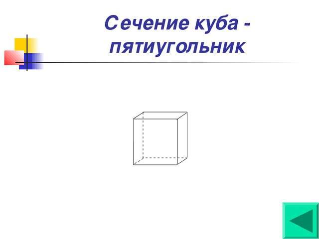 Сечение куба - пятиугольник