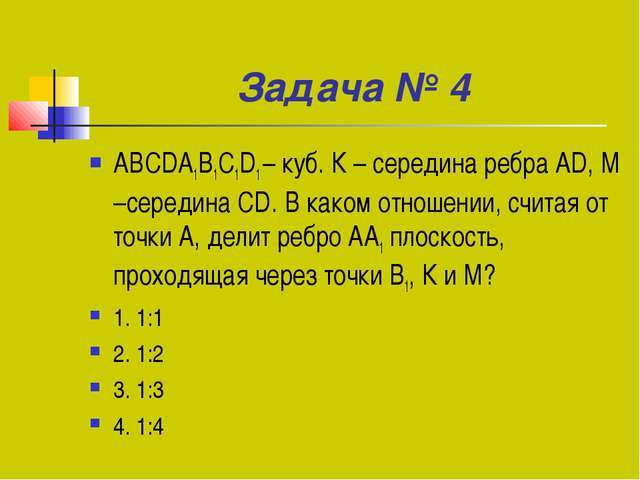 Задача № 4 ABCDA1B1C1D1 – куб. К – середина ребра AD, М –середина CD. В каком...