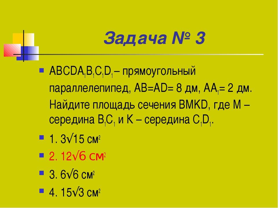 Задача № 3 ABCDA1B1C1D1 – прямоугольный параллелепипед, AB=AD= 8 дм, АА1= 2 д...