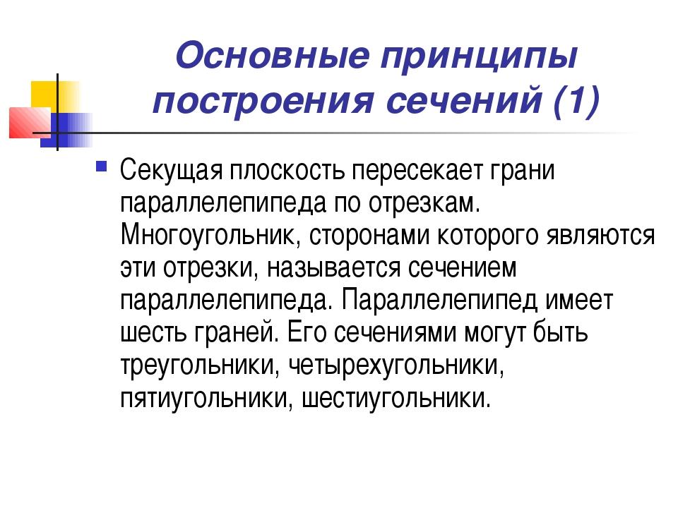 Основные принципы построения сечений (1) Секущая плоскость пересекает грани п...