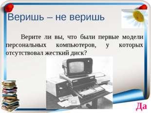 Веришь – не веришь Верите ли вы, что были первые модели персональных компьют