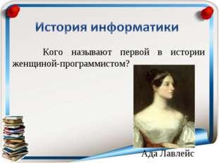 Кого называют первой в истории женщиной-программистом? Ада Лавлейс