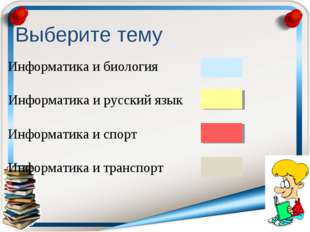 Информатика и русский язык Выберите тему Информатика и биология Информатика и