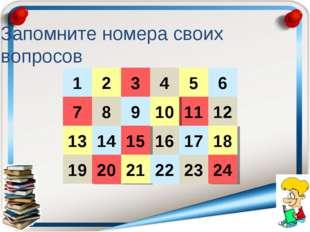 Запомните номера своих вопросов 1 2 3 4 5 6 11 7 9 8 10 12 13 14 18 17 16 15