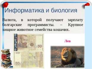 Информатика и биология Валюта, в которой получают зарплату болгарские програм