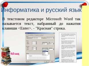 Информатика и русский язык В текстовом редакторе Microsoft Word так называетс