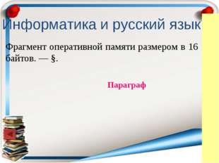 Информатика и русский язык Фрагмент оперативной памяти размером в 16 байтов.
