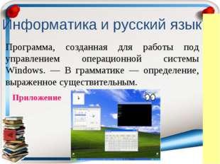 Информатика и русский язык Программа, созданная для работы под управлением оп