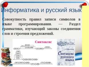 Информатика и русский язык Совокупность правил записи символов в языке програ