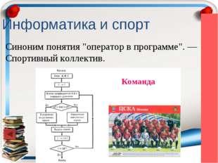 """Информатика и спорт Синоним понятия """"оператор в программе"""". — Спортивный колл"""