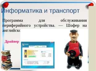 Информатика и транспорт Программа для обслуживания периферийного устройства.