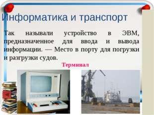 Информатика и транспорт Так называли устройство в ЭВМ, предназначенное для вв