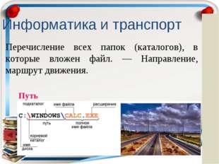 Информатика и транспорт Перечисление всех папок (каталогов), в которые вложен