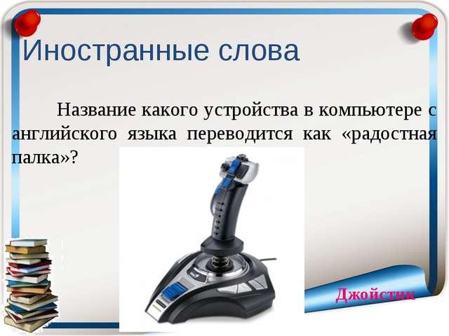 Название какого устройства в компьютере с английского языка переводится как...
