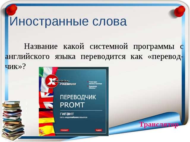 Название какой системной программы с английского языка переводится как «пере...
