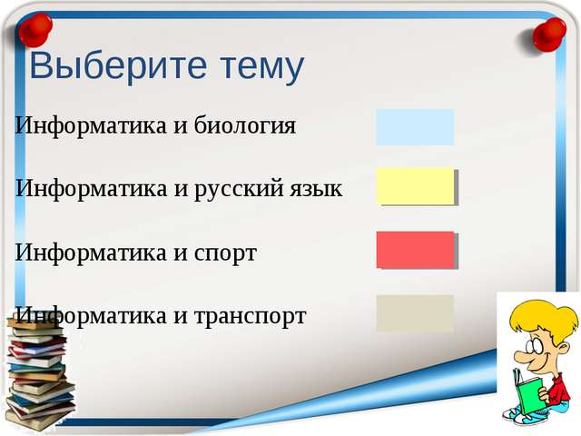 Информатика и русский язык Выберите тему Информатика и биология Информатика и...