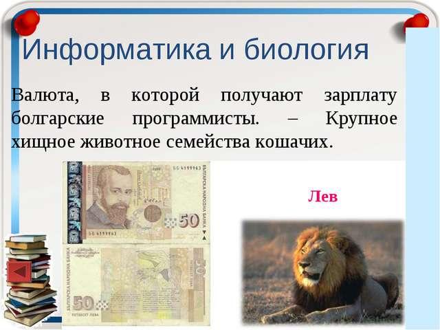 Информатика и биология Валюта, в которой получают зарплату болгарские програм...