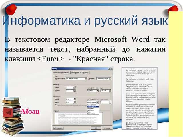 Информатика и русский язык В текстовом редакторе Microsoft Word так называетс...