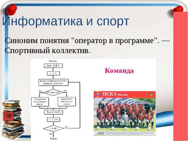 """Информатика и спорт Синоним понятия """"оператор в программе"""". — Спортивный колл..."""
