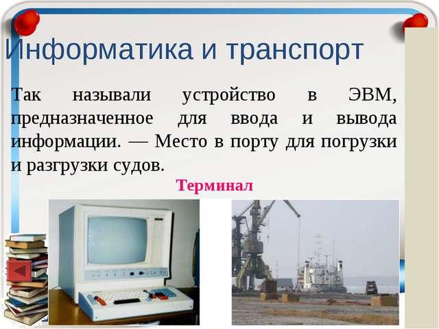 Информатика и транспорт Так называли устройство в ЭВМ, предназначенное для вв...