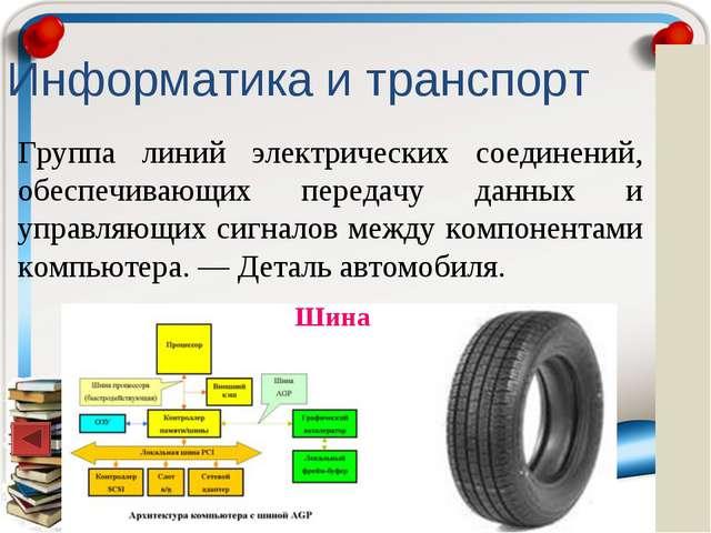 Информатика и транспорт Группа линий электрических соединений, обеспечивающих...