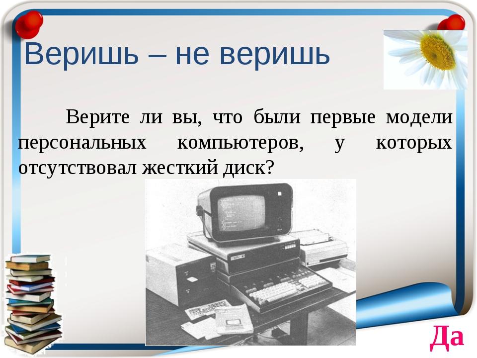 Веришь – не веришь Верите ли вы, что были первые модели персональных компьют...